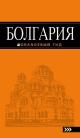 Путеводитель Болгария